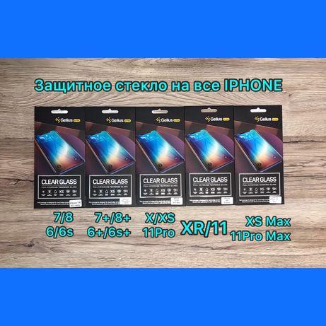 Стекло IPhone XR X/XS Max 11 Pro 7+/8 Plus 7/8 6/6s 6+/6s+ скло Айфон