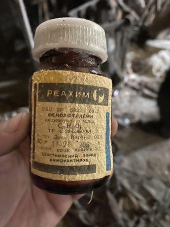 Фенолфталеин (уп.30г)