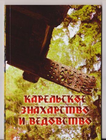 Карельское знахарство, колдовство, магия
