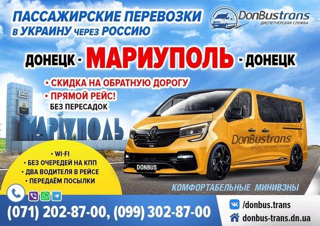 Пассажирские перевозки ДОНЕЦК - МАРИУПОЛЬ - ДОНЕЦК