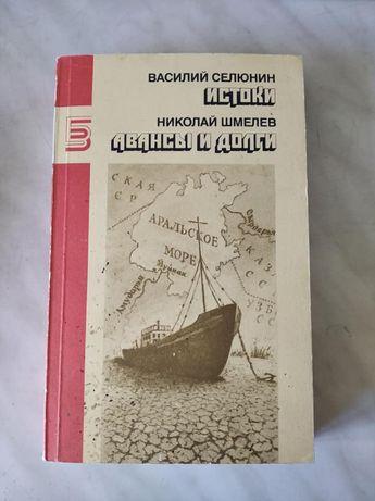 В.Селюнин, Истоки. Н.Шмелев, Авансы и долги