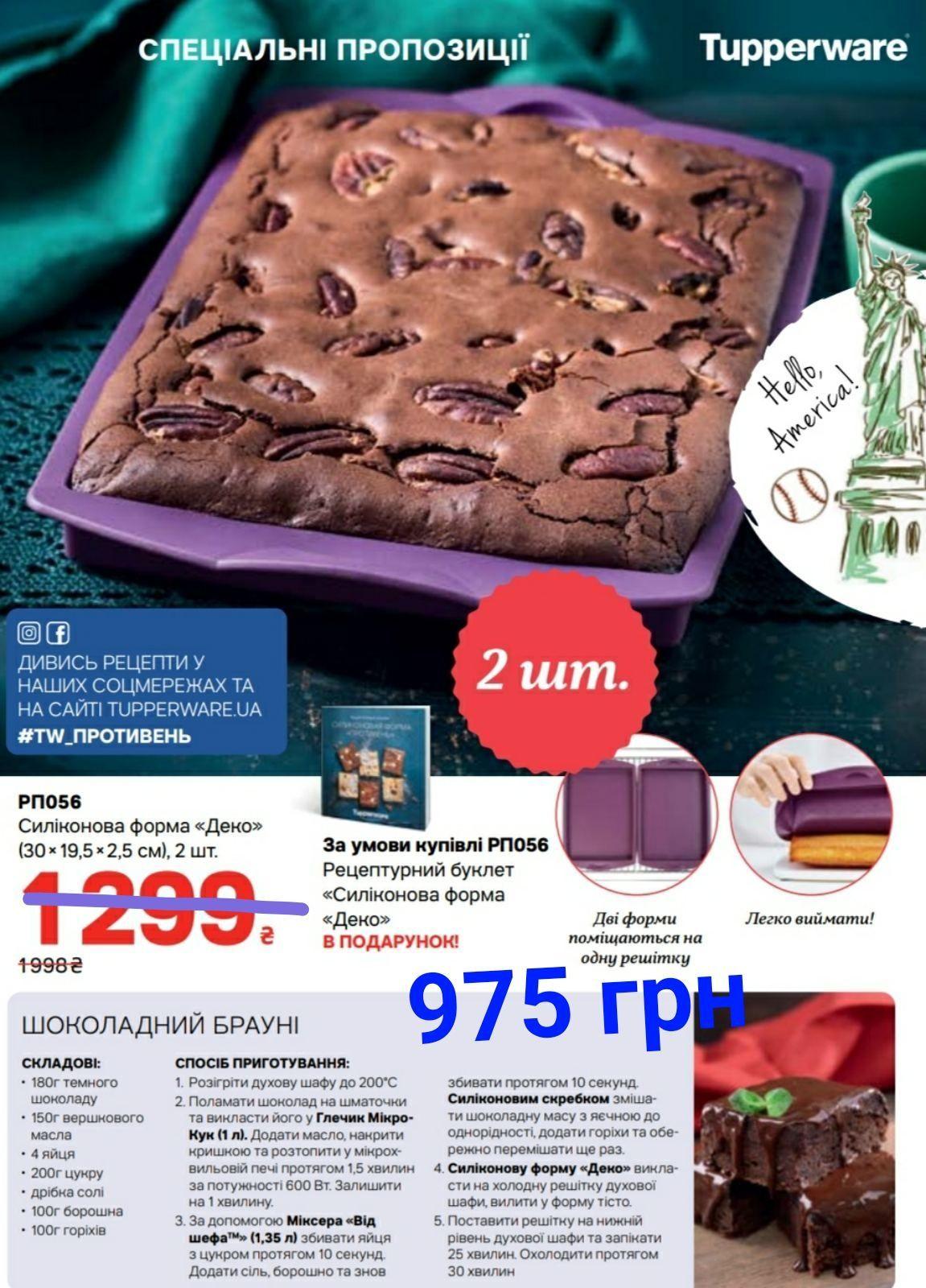 БЕСПЛАТНАЯ ДОСТАВКА! 980 грн _ набор силиконовых деко от Tupperware!