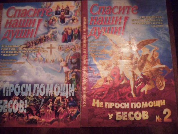 Журналы православные прежних годов