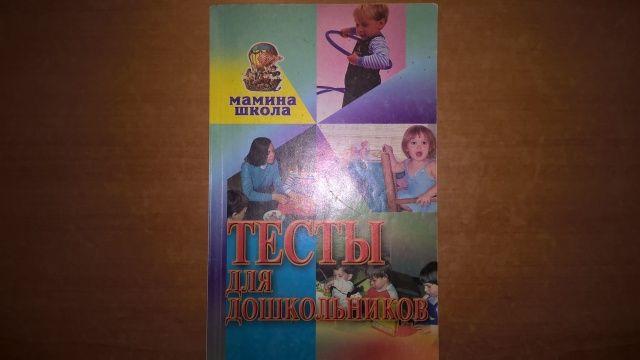 Тесты для дошкольников (книга для батьків)