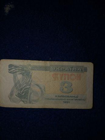 For Sale! Купони, карбованці України. 3 карб