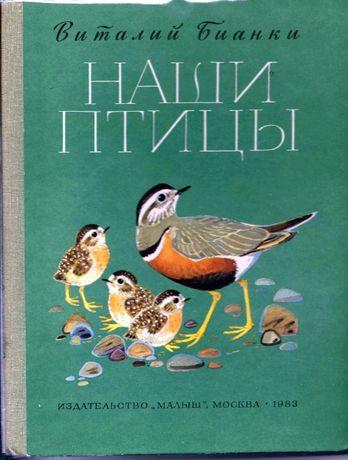 """Виталий Бианки.Наши птицы,""""Малыш""""1983 г."""