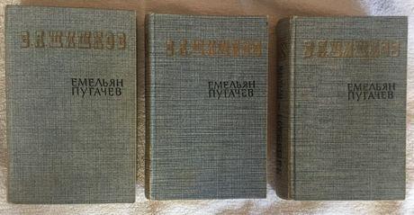 Шишков В.А. Емельян Пугачев / 3 тома / историческое повествование