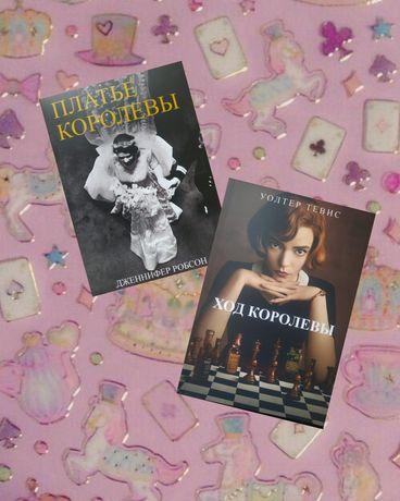 "Набор книг Уолтер Тевис""Ход королевы""Дженнифер Робсон""Платье королевы"""