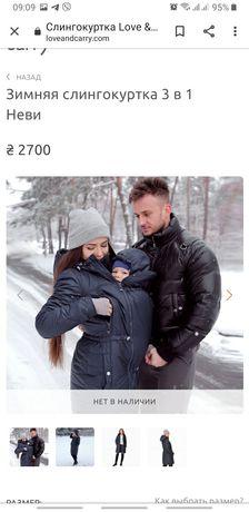 Слингокуртка ,куртка для беременных Love and carry ,  Л размер слинг