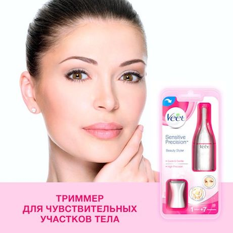 Триммер Veet Sensitive Precision для бровей и бикини