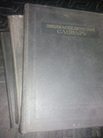 Энциклопедический словарь в 3 томах, 1954 года