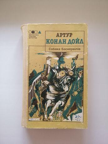 Артур Конан Дойл, Собака Баскервілів. Повість та оповідання, 1992 рік