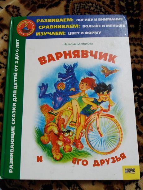 Развивающие сказки книги для детей Варнявчик большой формат