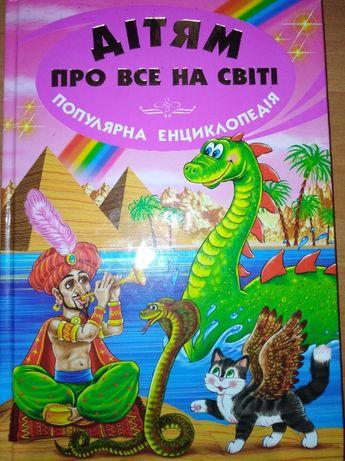 """Дитяча Книжка """" Дітям про все на світі"""""""