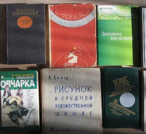 Книги разные одним лотом, по одной  или обмен