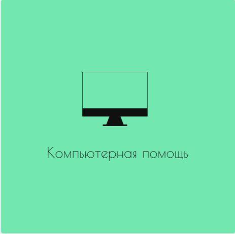 установка Windows Виндовс Чистка от пыли Программы Ремонт пк ноутбук