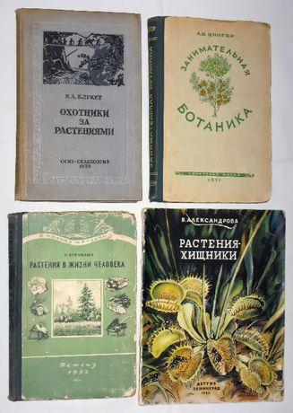 Четыре букинистические книги по ботанике, лот.