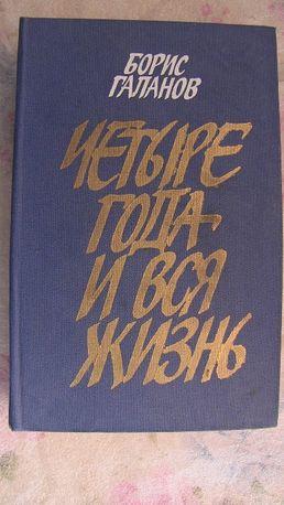 Б. Галанов. Четыре года и вся жизнь. ВОВ - Кавказ Карпаты Польша Чехия