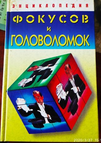 книга энциклопедия фокусов и головоломок