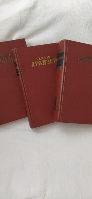 Продам Теодор Драйзер в 12 томах
