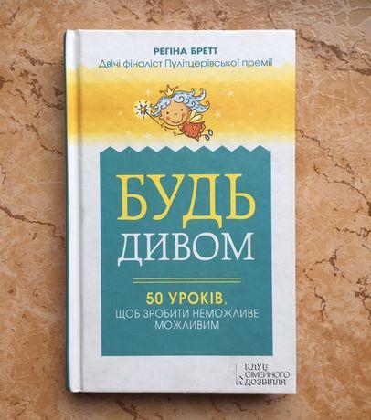 книга «Будь Дивом»