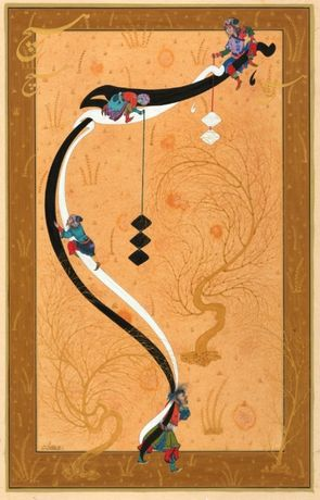 Perska miniatura / kaligrafia - Hicz (Nic)