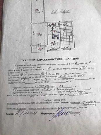 Продам 2 кім вул,Любінська