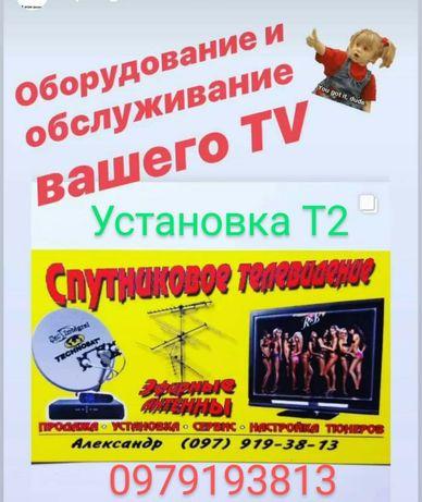 Т2 и спутниковое ТВ-продажа,установка,ремонт