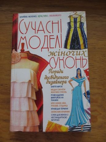 """Книга """"Сучасні моделі жіночих суконь"""" Солнцева Г.В."""