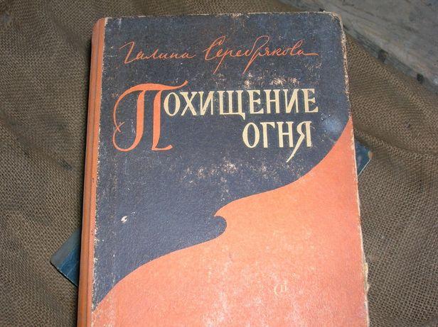Серебрякова Похищение огня, Лозгачев-Елизаров Незабываемое, про Ленина