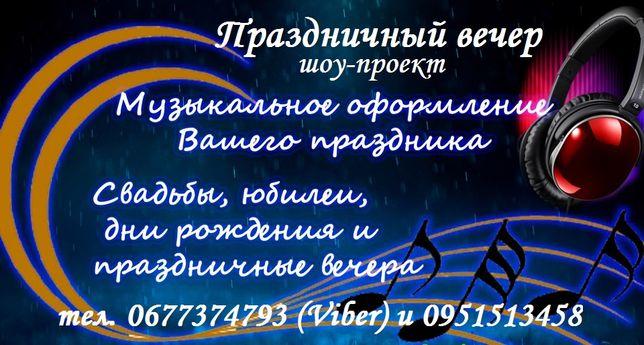 Музыканты, Диджей, Живой вокал, Ведущая