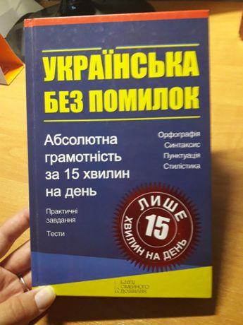 Українська без помилок