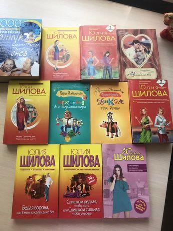 Книги, Шилова, Романы