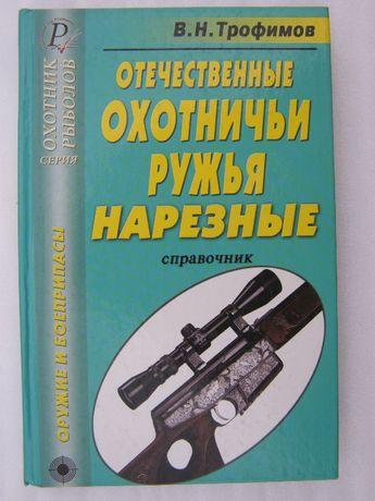 Книга *Охотничьи ружья нарезные* В.Н.Трофимов