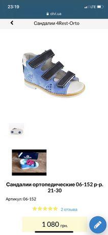 Продам ортопедические сандали босоножки фирмы 4rest orto
