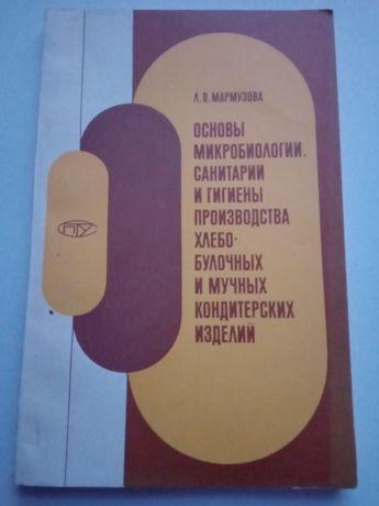 Книга для кондитера,пекаря Москва Економика 1989