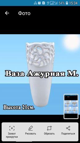 Ваза керамическая Высота 21, 24, 28см Цена 150грн