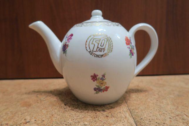 Фарфоровый чайник заварник 50 лет КБА ССР Автономии, раритет СССР