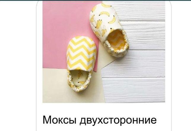 дитячі моксики двох сторонні 6-9 м