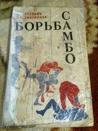 Книга Борьба Самбо 1968год.