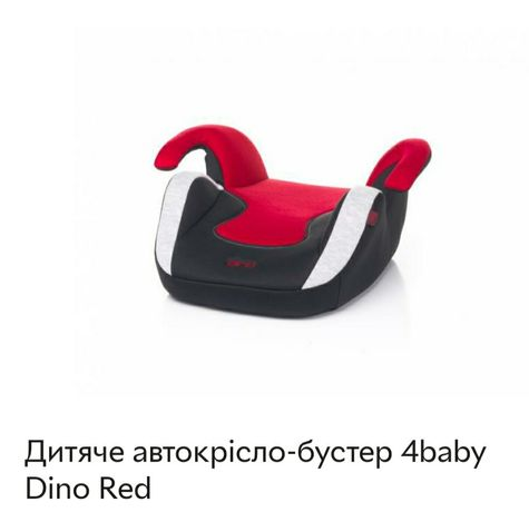 Дитяче автокрісло-бустер 4baby Dino