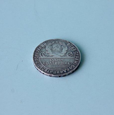 Серебро: монета 50 копеек (полтинник). СССР 1924 г.