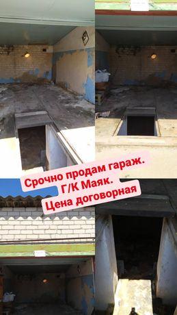 Срочно Гараж 24 кв.м, ул.Макарова, 4 гк Маяк
