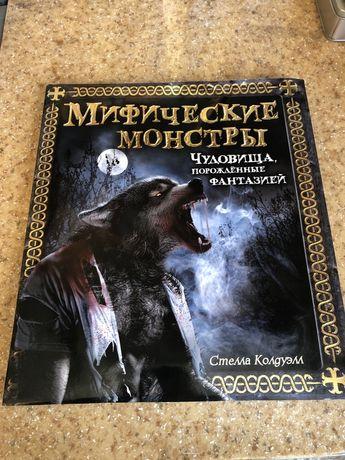 """Продаётся книга """" Мифические существа. Твари пророжденные фантазией"""""""