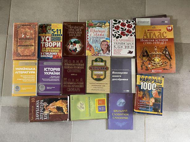 Книги для школы по 20 грн, словари, для гуманитарного уклона