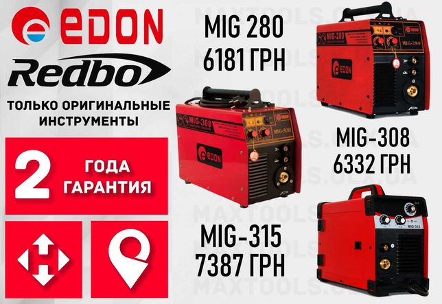 Полуавтомат сварочный Edon Redbo Expert Pro MIG 280 308 315 325 5000 q