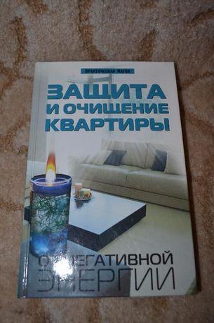 Защита и очищение квартиры от негативной энергии