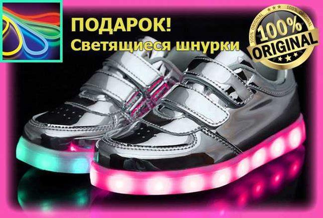 Светящиеся кроссовки Silver style Kids. В наличии. БЕЗ ПРЕДОПЛАТ