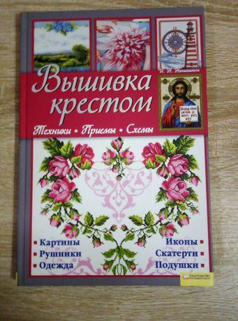 Книга вишивка хрестиком