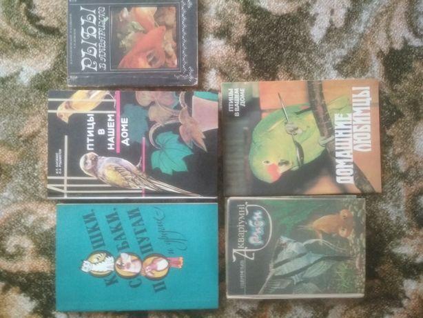 Книги о домашних питомцах. Аквариумные рыбки. Попугаи.